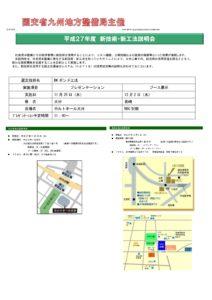 九州地方整備局新工法発表会日程